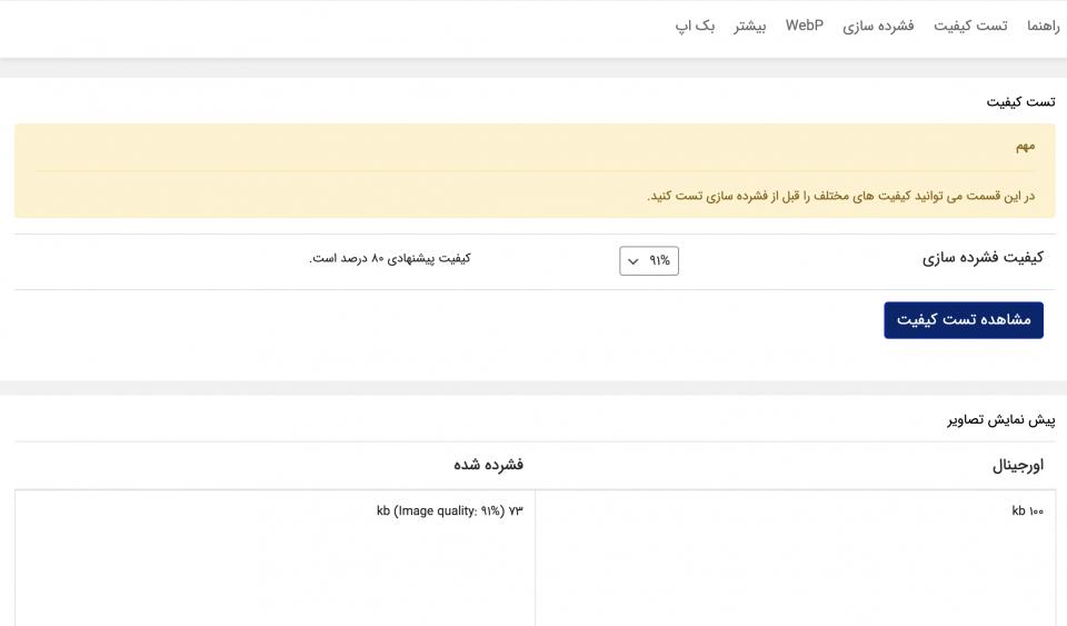 افزونه Automatic WebP | فشرده سازی خودکار تصویر برای وردپرس و ووکامرس