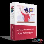 افزونه جستجوگر ایجکس ووکامرس | Ajax Autosuggest