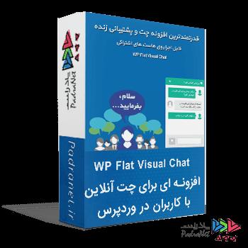 WP Flat Visual Chat | افزونه ای برای چت آنلاین با کاربران در وردپرس – همانند رایچت