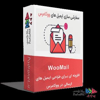 WooMail | افزونه ای برای طراحی ایمیل های ارسالی در ووکامرس